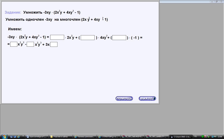 """Конспект урока алгебры в 7 классе по теме """"Умножение одночлена на многочлен"""""""