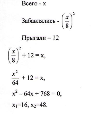 Методы решения квадратных уравнений, 8 класс