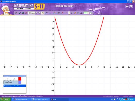 """Конспект урока по алгебре в 8 классе """"Решение квадратных уравнений"""""""