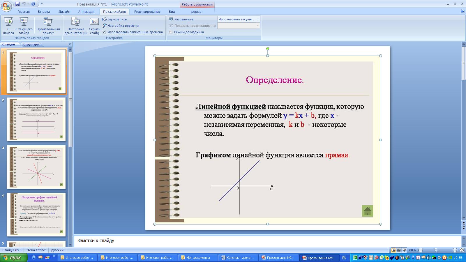 """ПЛАН-КОНСПЕКТ УРОКА """"Линейная функция и ее график"""" 7 класс"""