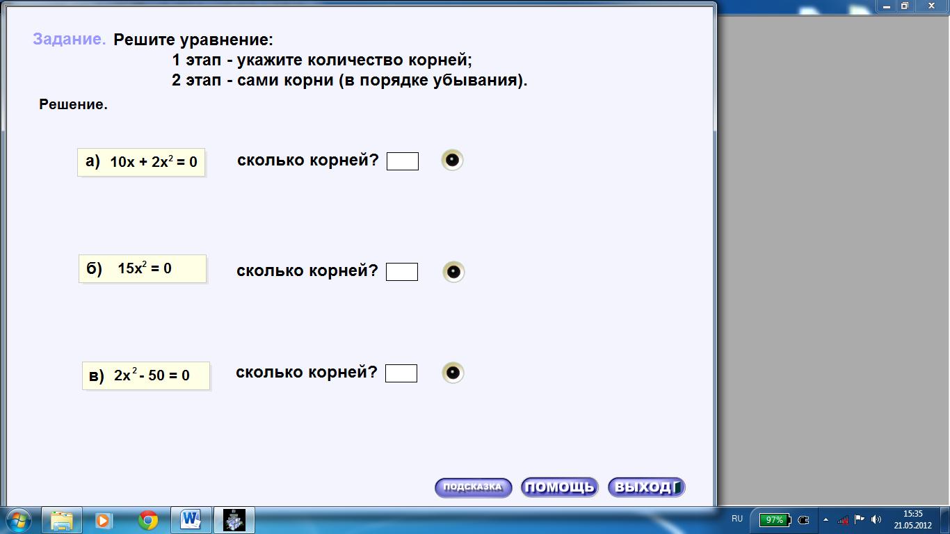 """Конспект урока по Алгебре """"Квадратные уравнения. Неполные квадратные уравнения"""" 8 класс"""