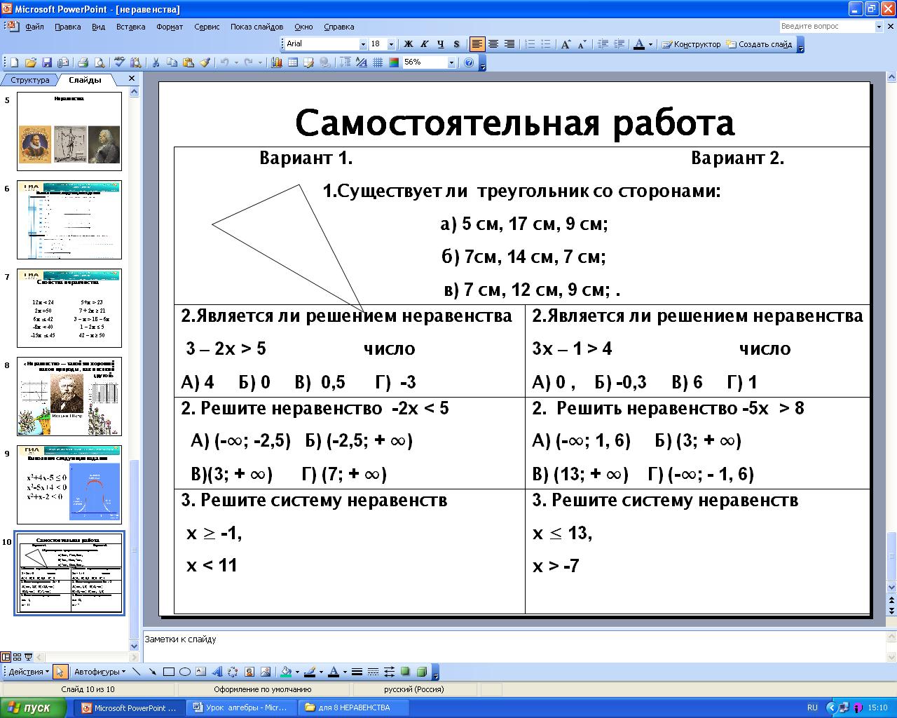"""разработка урока алгебры """"Неравенства"""" 8 класс"""