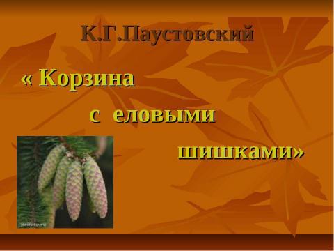 """Презентация на тему """"Корзина с еловыми шишками"""" по музыке"""