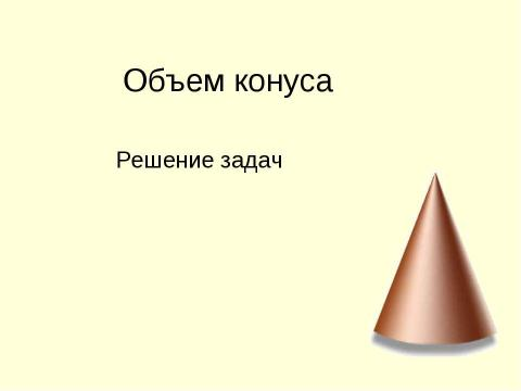 """Презентация на тему """"Объем конуса"""" по геометрии"""