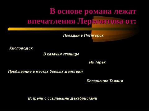 """Презентация на тему """"М.Ю.Лермонтова «Герой нашего времени»"""" по литературе"""