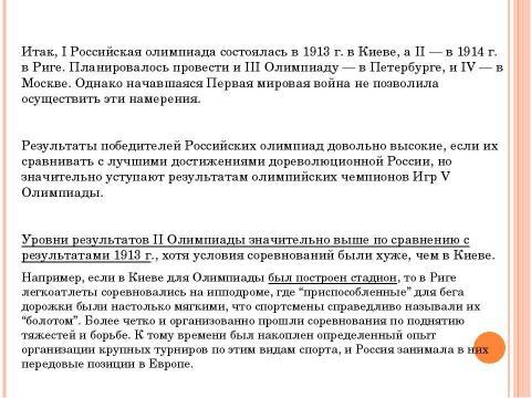 """Презентация на тему """"Российские Олимпиады 1913 и 1914 годов"""" по физкультуре"""