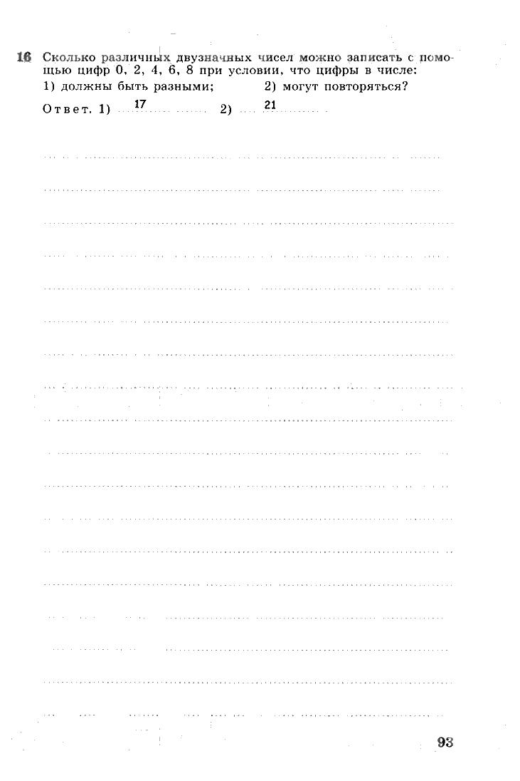 ГДЗ (решебник) по алгебре для 7 класса Колягин