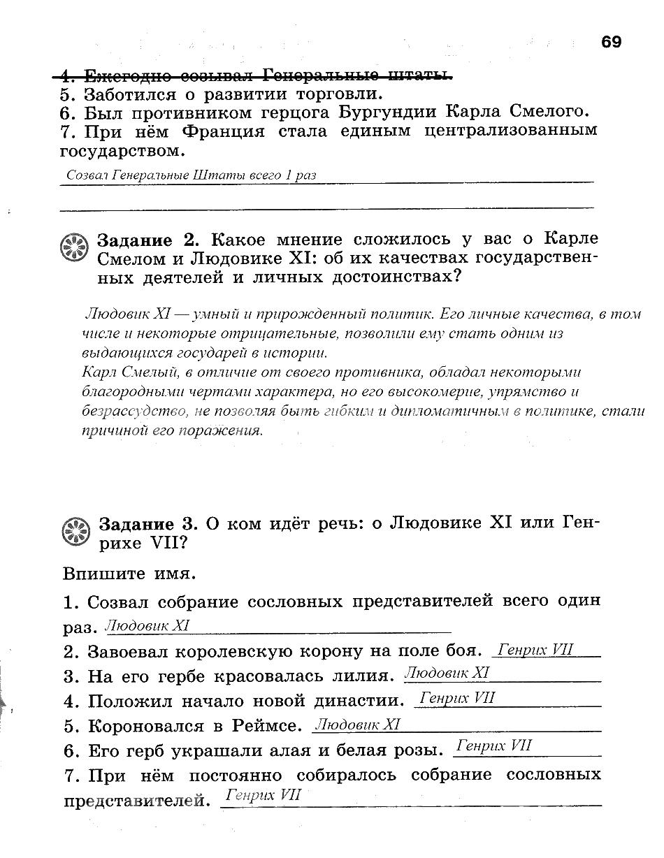 класс истории 2019 рабочая гдз тетрадь по 6 и крючкова
