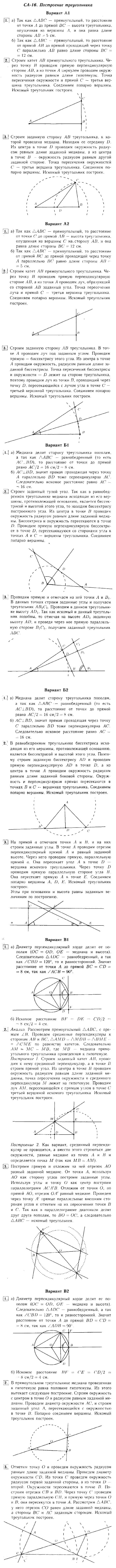ГДЗ (решебник) по алгебре для 7 класса Ершова, Голобородька