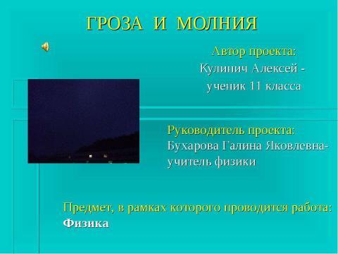 """Презентация на тему """"Гроза и молния"""" по физике"""